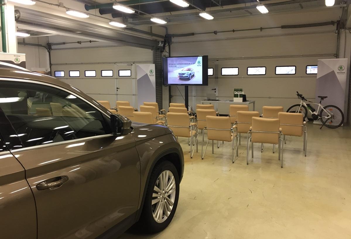 Skoda презентация для лизинговых компаний. Встреча гостей- кресла ждут!