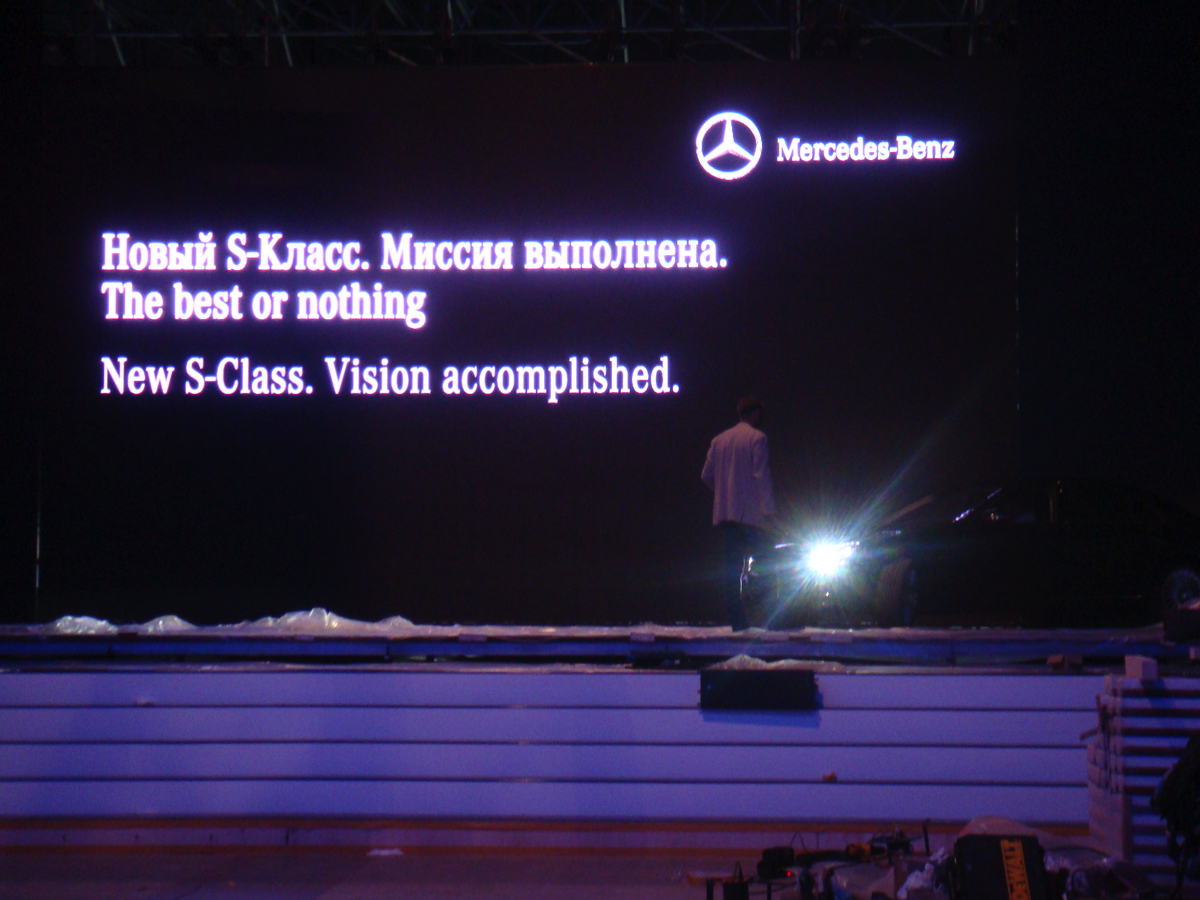И приступили к репетиции синхронного выезда двух автомобилей Mercedes S-класса на сцену.