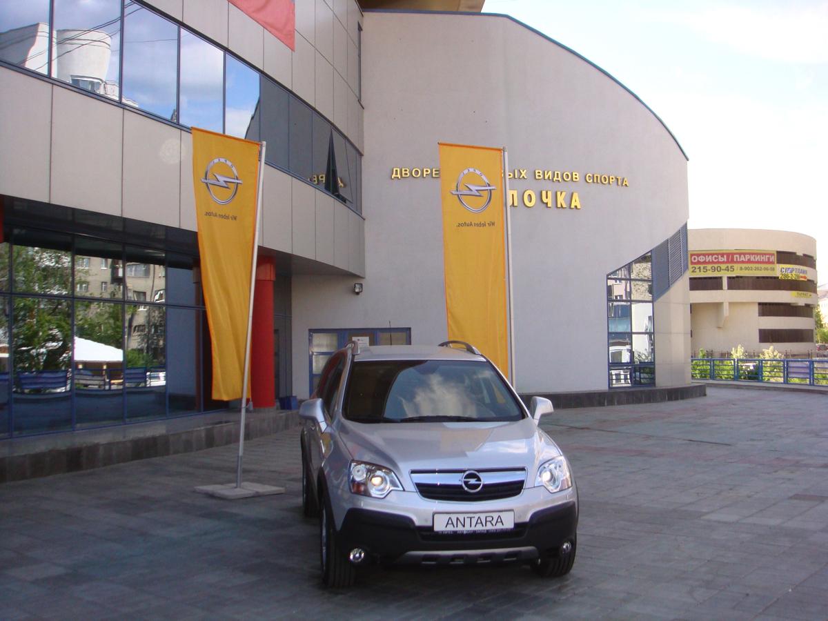 Тест драйв Opel: Дворец Игровых видов спорта «Уралочка» традиционно является площадкой проведения бизнес мероприятий в регионе