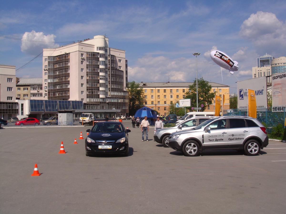 Opel Бизнес-Форум: На основе нашего опыта проведения городских тест-драйвов, для Opel был подготовлен запасной маршрут на «час пик», минуя временно появляющиеся обеденную и вечернюю пробки