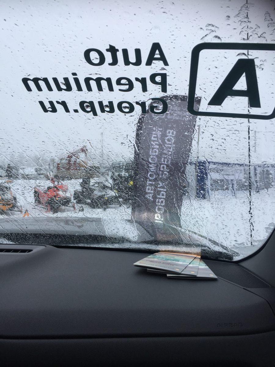 ПРО Движение, техническая поддержка Авто Премиум Груп